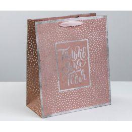Пакет крафтовый вертикальный Всё только для тебя, ML 23 × 27 × 11.5 см