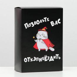 Коробка складная с приколами Позвольте вас, 16 × 23 × 7,5 см 5800047
