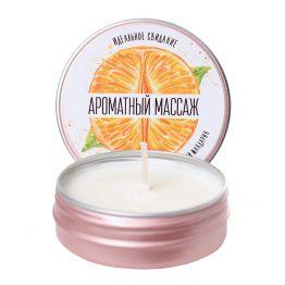 Массажная свеча Yovee by Toyfa Ароматный массаж, с ароматом мандарина, 30 мл
