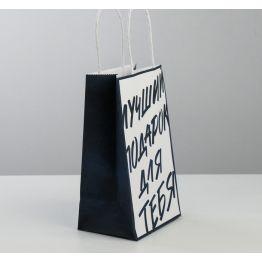 Пакет подарочный крафт Лучший подарок для тебя, 12 × 21 × 9 см